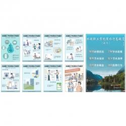 《水利职工节约用水行为规范》图解系列海报